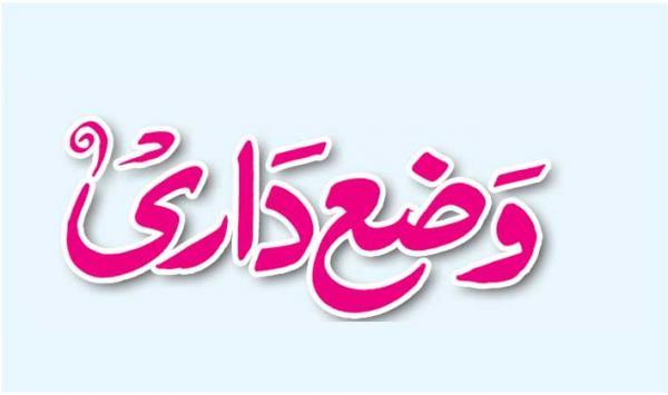 Wazah