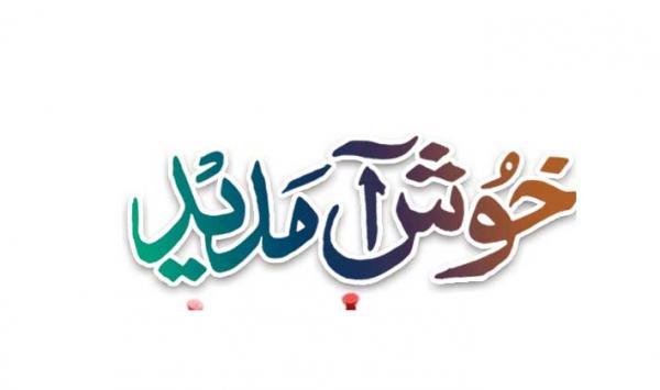 Khush Amdeed
