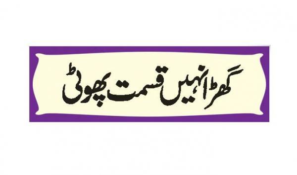 Ghara Nahe