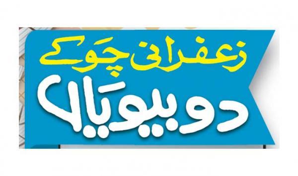 Zafrani Chokay