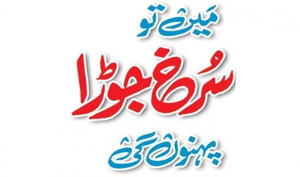 Main Tu Surkh