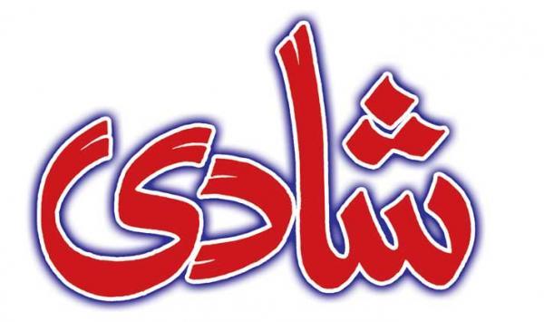 Shadi 1