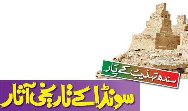 Sindh Tehzeeb
