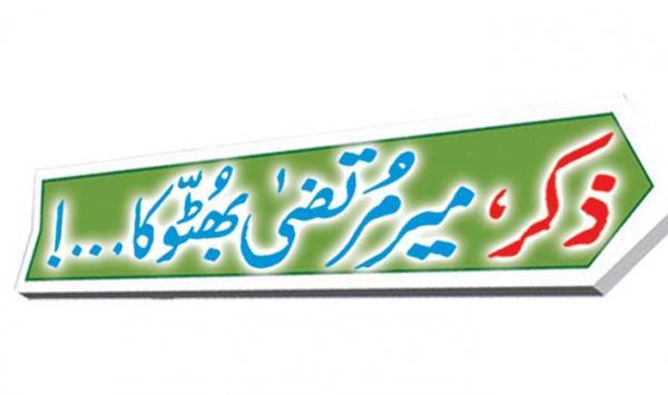 Mir Murtaza Bhutoo