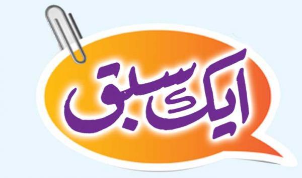 Sabaq
