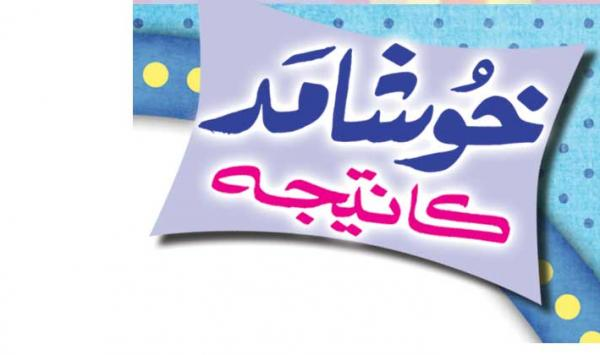 Khushamad