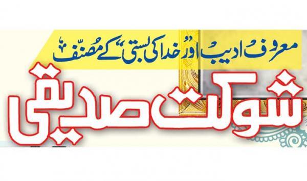 Shoukat Siddiqui