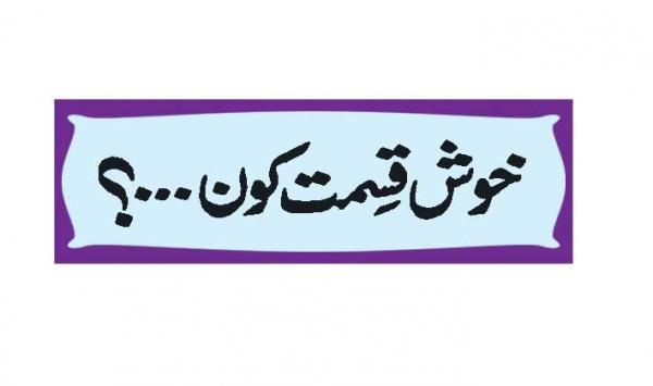 Khush Qismat
