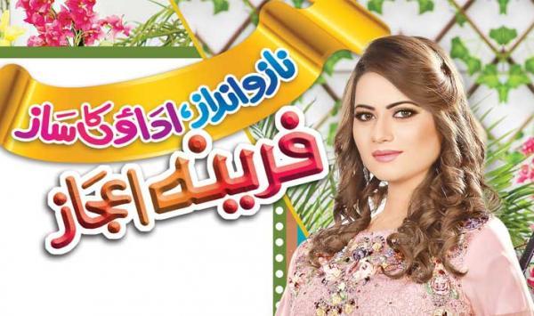 Fareena Ejaz