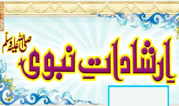 Irshadat E Nabvi
