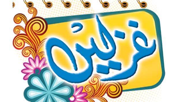 Ghazalien