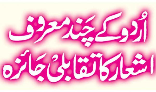 Urdu Ke Chand