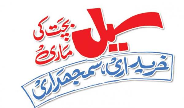 Sale Bachat