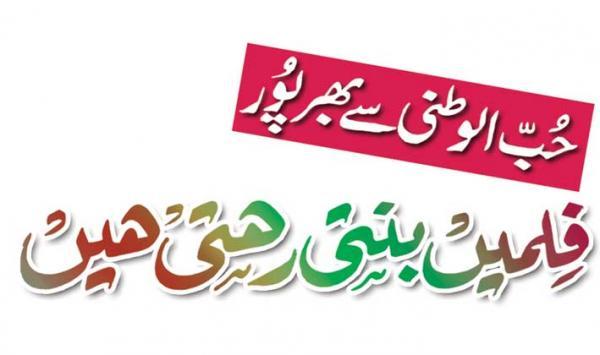 Habul Watni