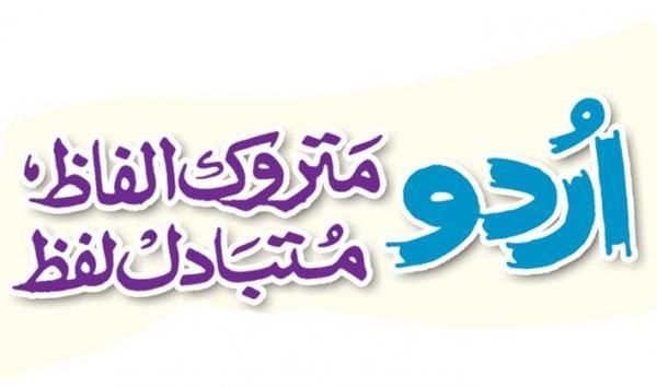 Urdu Matrok