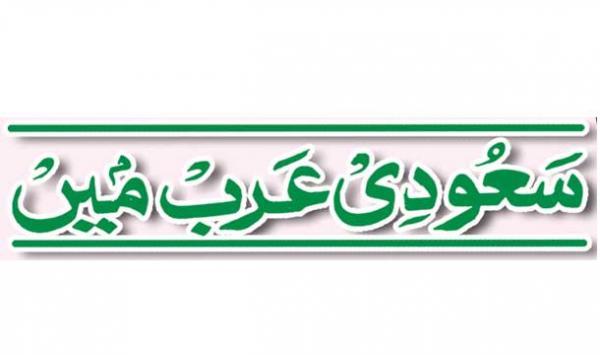 Saudi Arab Main