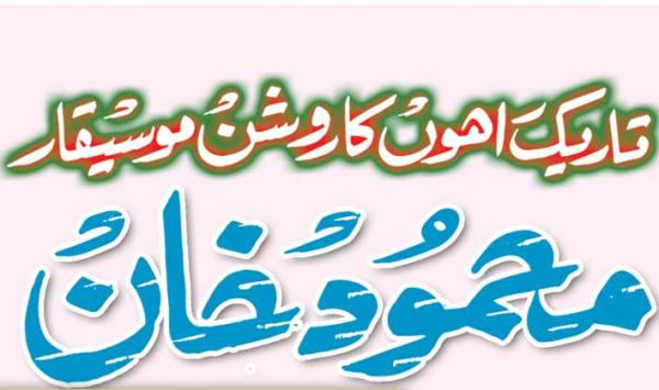 Mehmood Khan