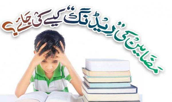 Reading Kaise Ki