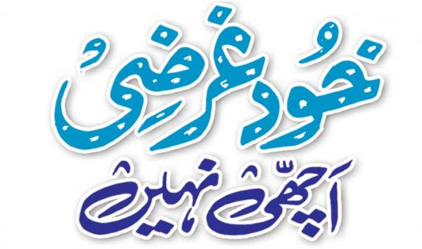 Khud Garzi