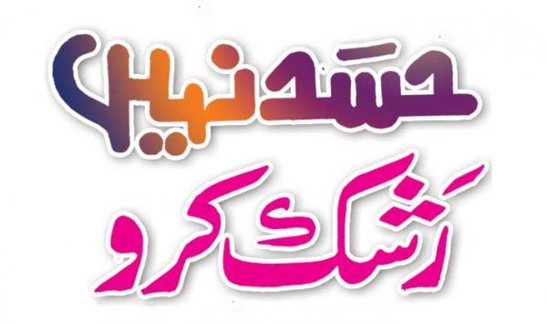 Hasad Nahe