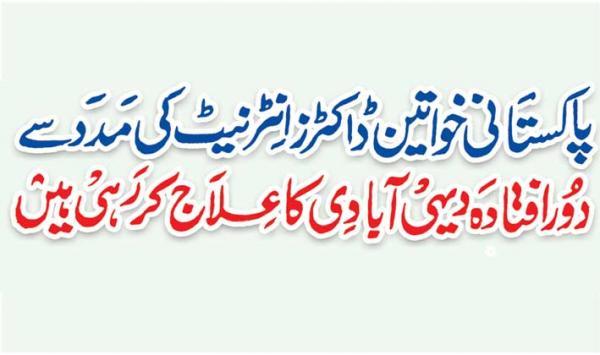 Pakistani Khawateen