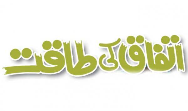 Itefaq