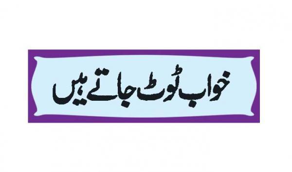 Khuwab