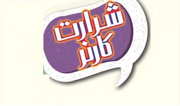 Shararat