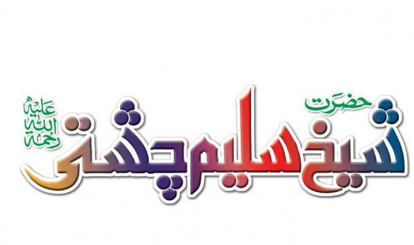 Sheikh Saleem 1