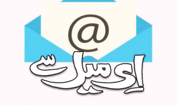 Email Say