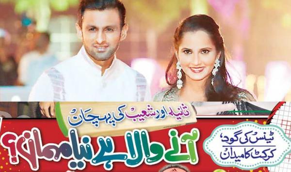 Sania Aur Shoaib