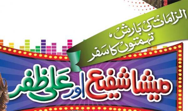 Ilzamat Ki Barish
