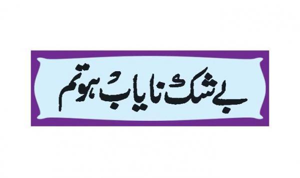 Nayab Ho