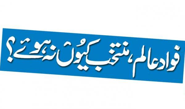 Fawad Alam
