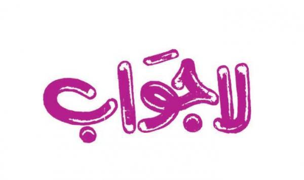 Lajwab