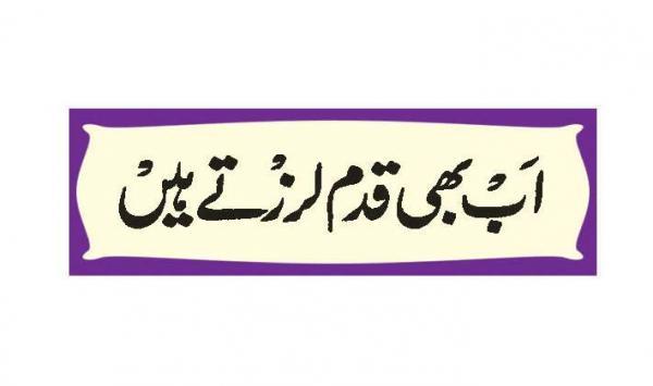 Qadam Larazte