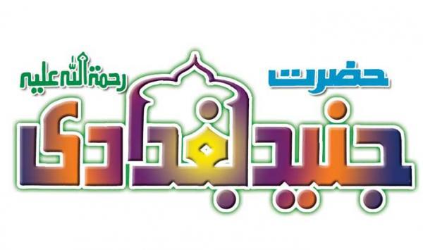 Junaid Baghdadi 1