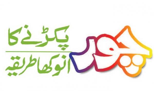 Choor