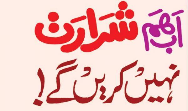 Shararat Nahe