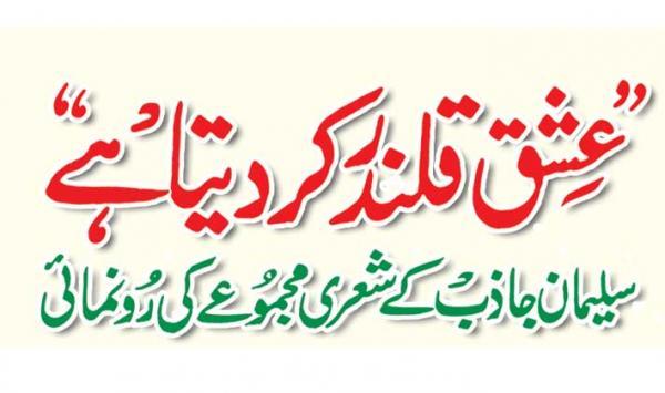 Ishq Qalandar