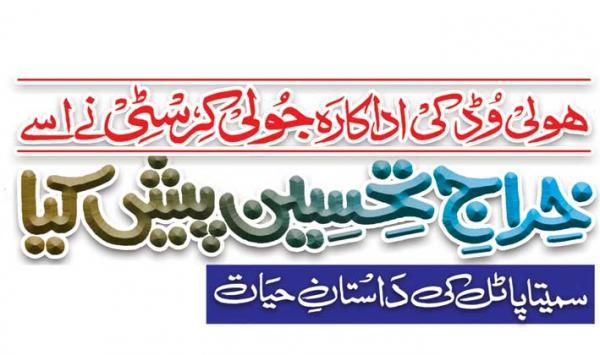 Smita Patil Ki Dastan E Hayat