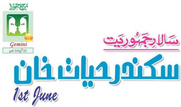 Salar E Jamhoriyat