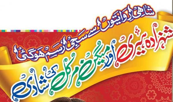 Shahi Riwayaton Say