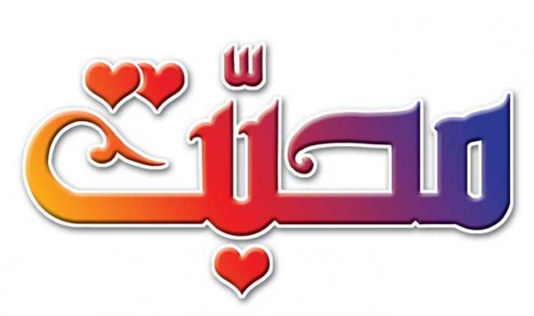 Mohabbat 1