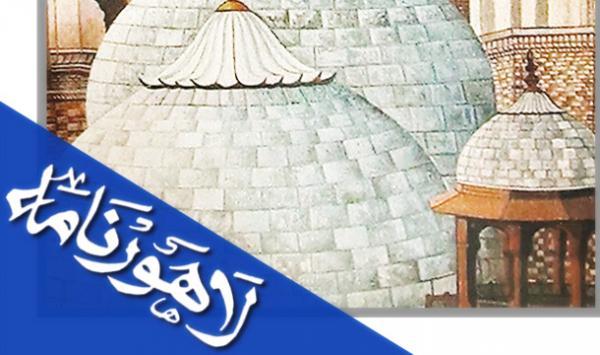 Lahorenama