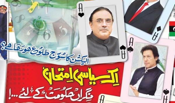 Election Ka Suraj