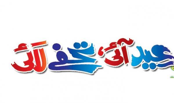 Eid Aye