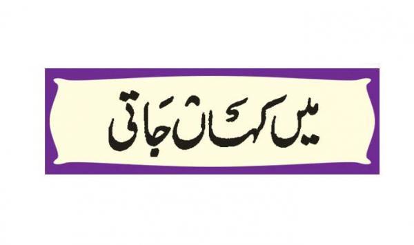 Kaha Jati