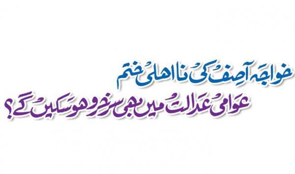 Khuwaja Asif