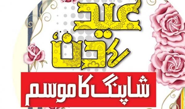 Eid Ke Din